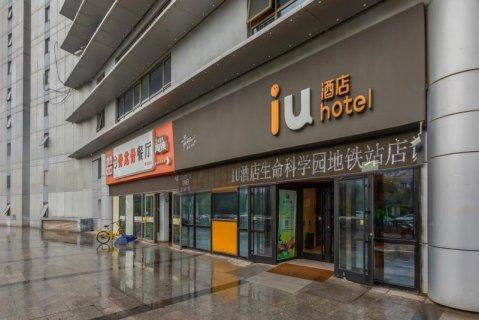 IU酒店(北京回龙观生命科学园地铁站店)